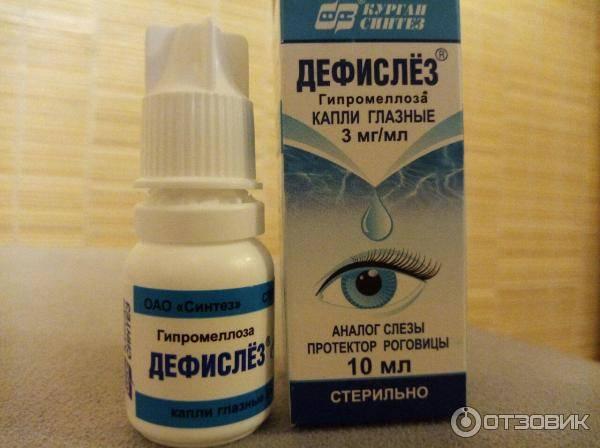 Капли глазные при травме глаза: обезболивающие, при покраснении