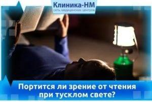 Электронная книга влияние на зрение - вопрос офтальмологу - 03 онлайн