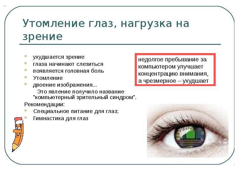 Причины усталости глаз симптомы и лечение - мед портал tvoiamedkarta.ru