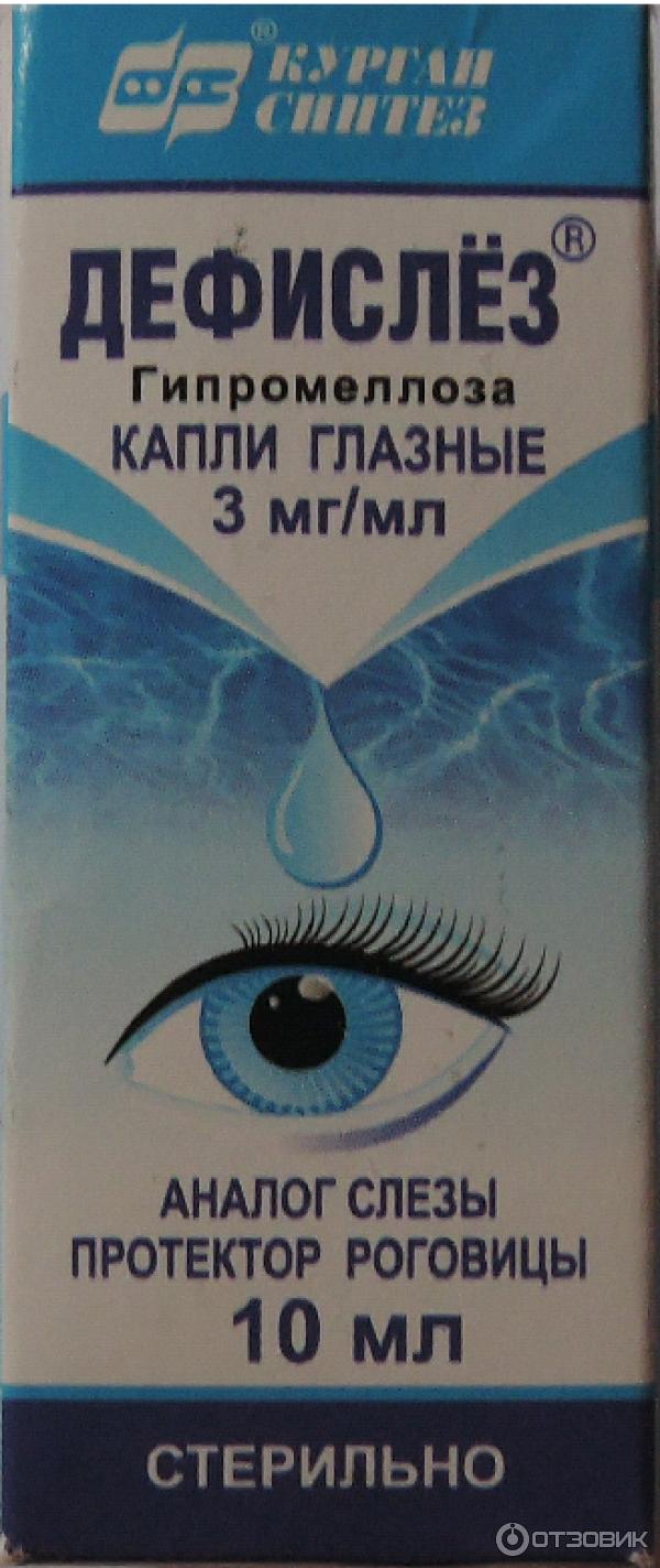 Дефислез: инструкция по применению глазных капель, состав