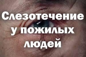 Слезятся глаза на улице - что делать, причины слезоточивости у взрослых и детей, капли для лечения