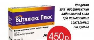 Виталюкс плюс — витамины: инструкция, цена, отзывы, аналоги