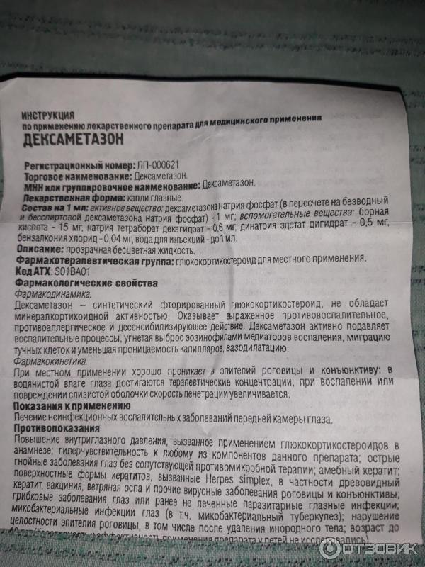 """Глазные капли """"дексаметазон"""": инструкция по применению, эффективность, отзывы - druggist.ru"""