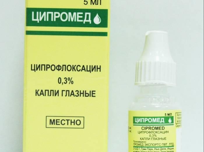 Глазные капли ципрофлоксацин-акос