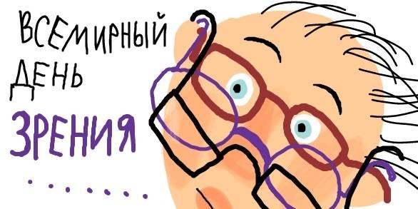 8 октября отмечается всемирный день зрения - все о зрении