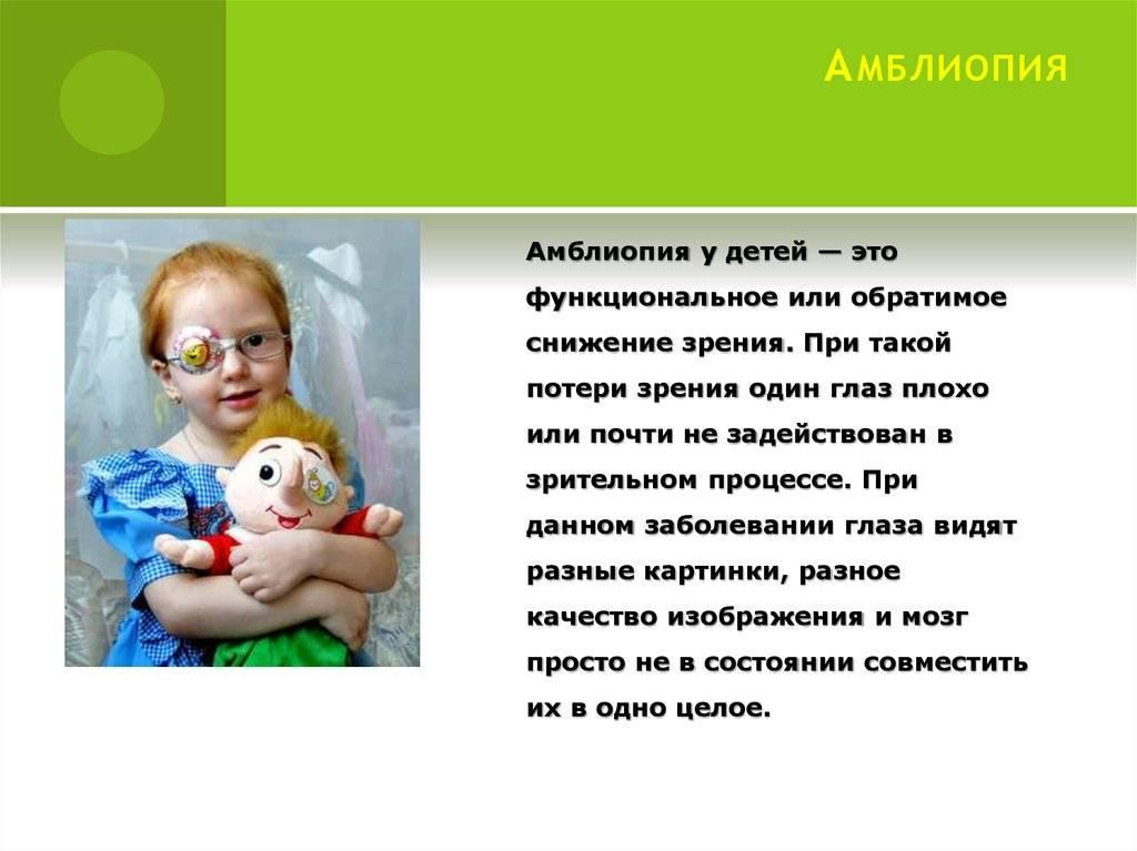 Амблиопия - 5 причин, симптомы, лечение, профилактика
