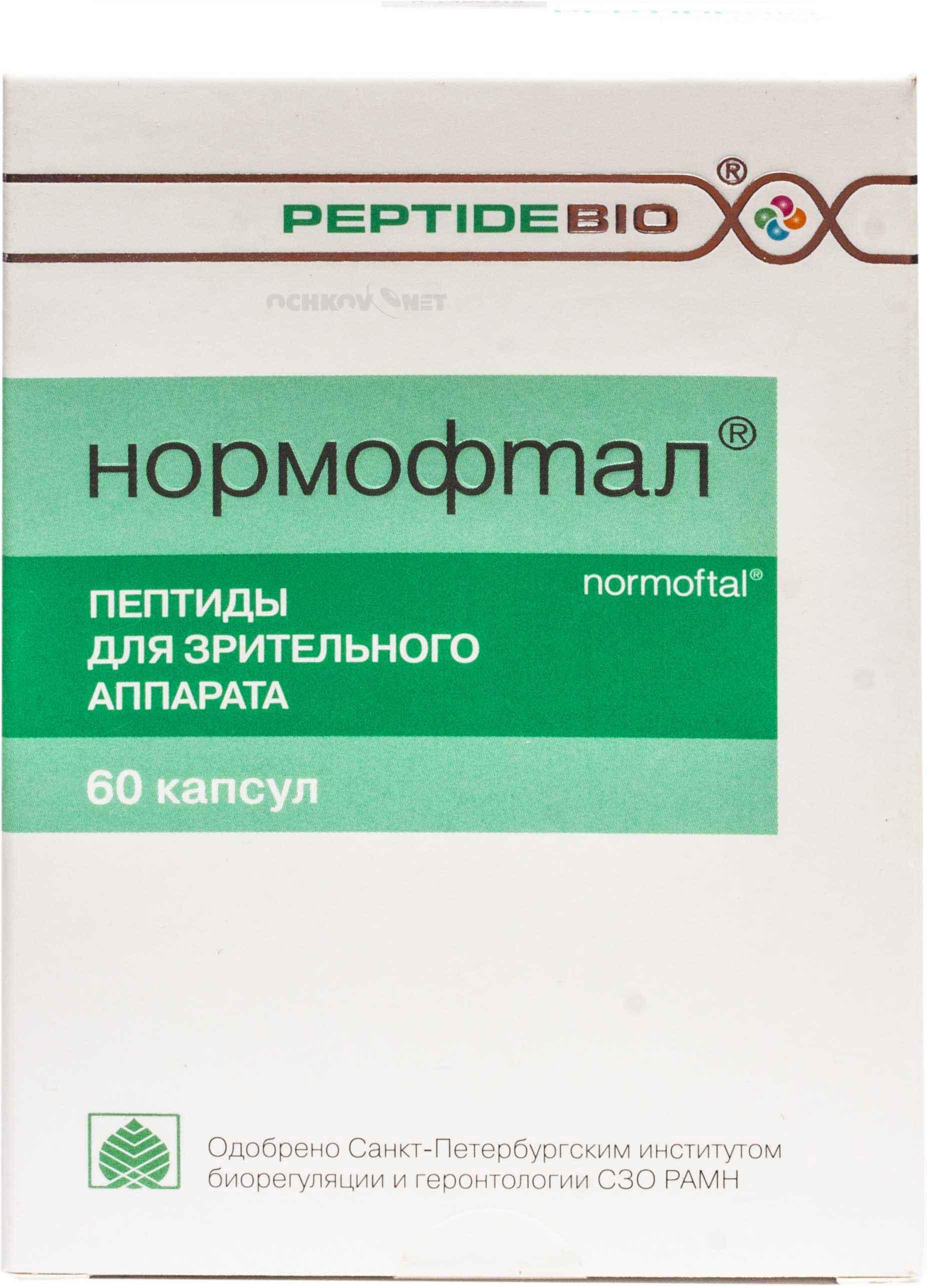 Нормофтал витамины для глаз: инструкция, отзывы, цена, аналоги