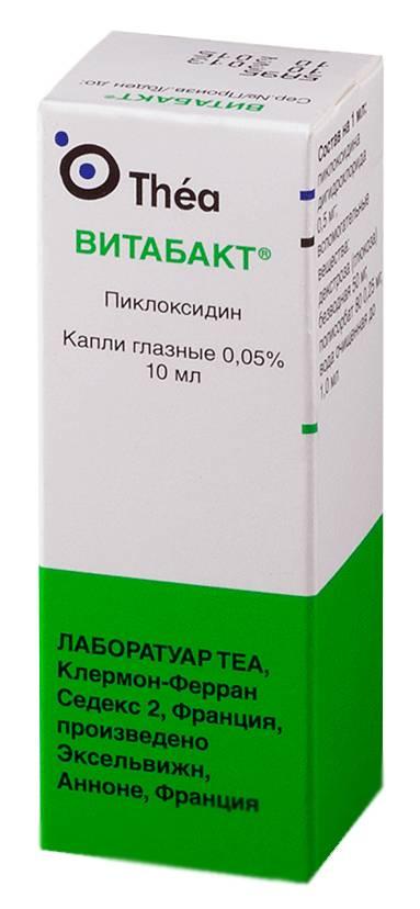 Витабакт глазные капли инструкция по применению цена отзывы аналоги