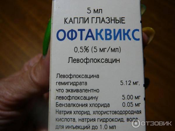 Глазные капли офтаквикс - показания и противопоказания