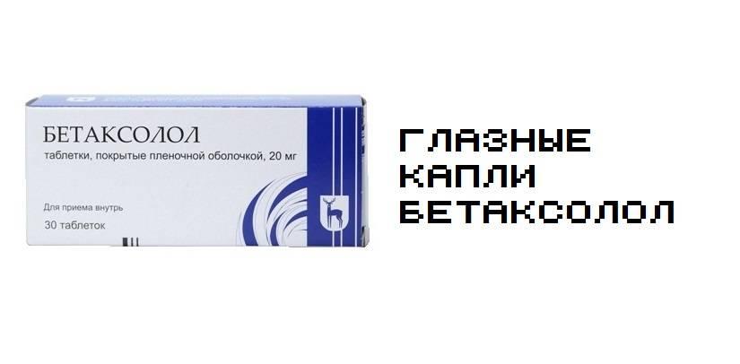 Бетаксолол: инструкция по применению, цена и отзывы - medside.ru