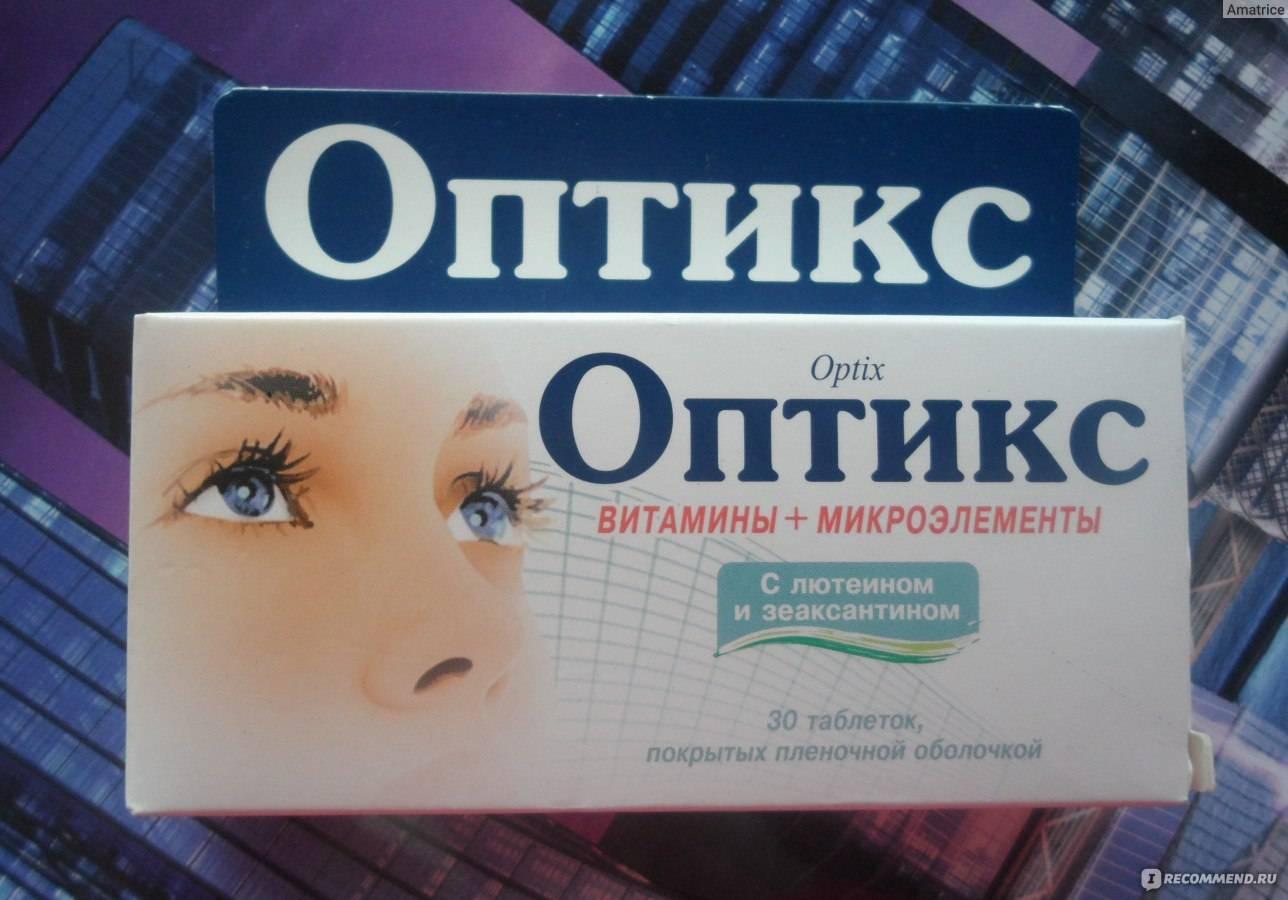 Супероптик витамины для глаз - инструкция, цена, отзывы