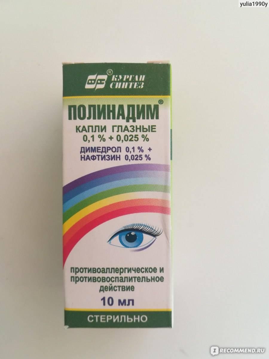 Полинадим глазные капли, отзывы, инструкция по применению, цена