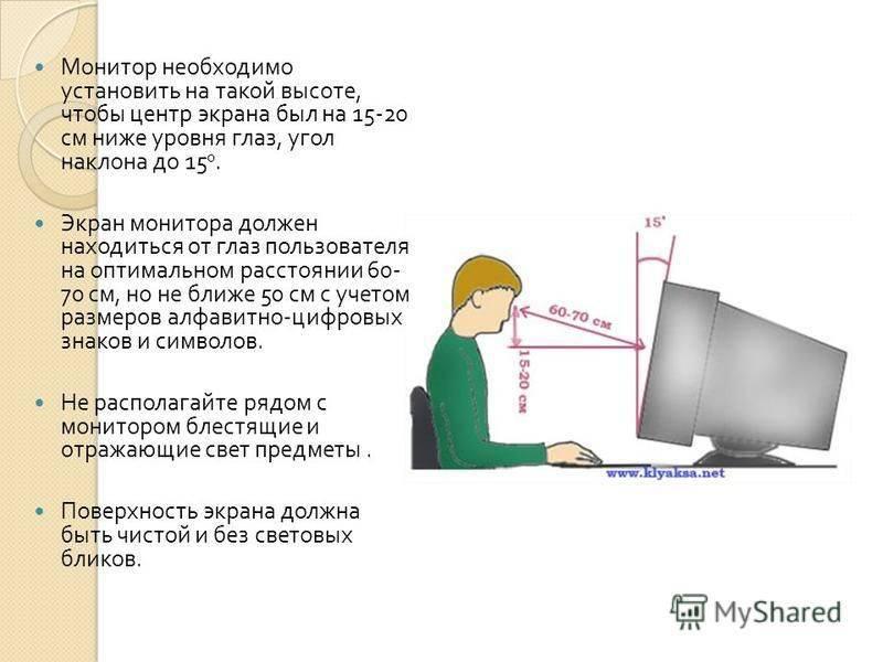 На каком расстоянии установить монитор