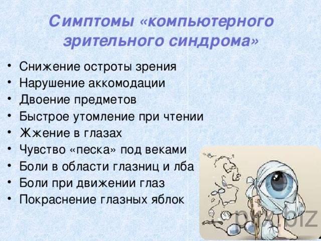 Компьютерный зрительный синдром (кзс), симптомы, профилактика, лечение.