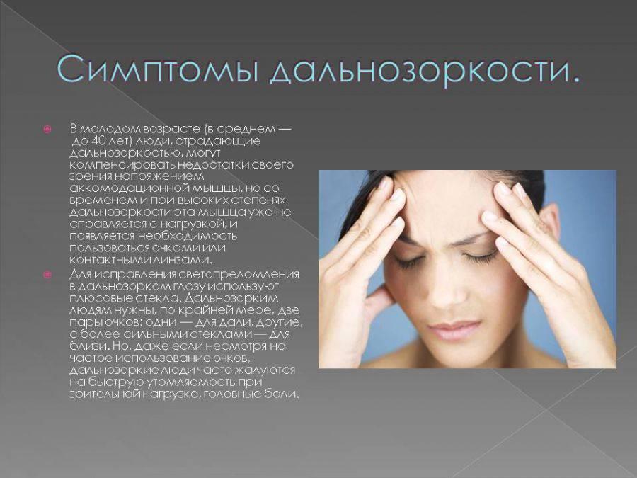 Пресбиопия: симптомы, диагностика и лечение.
