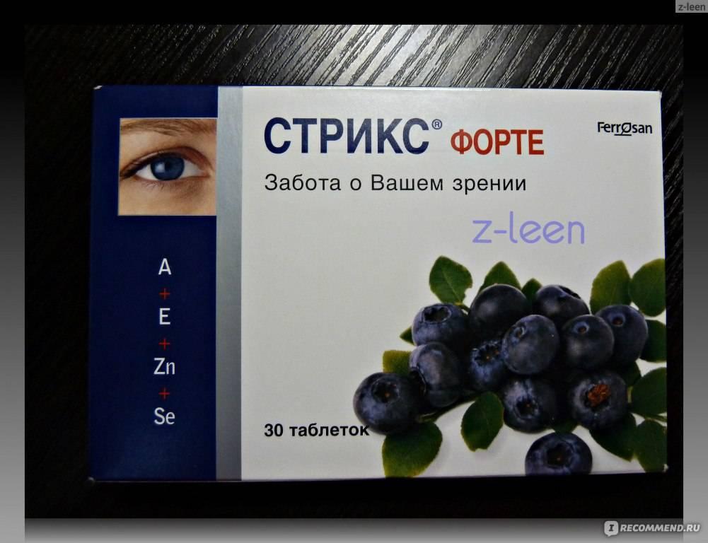 Стрикс форте – популярное средство от усталости глаз на основе черники