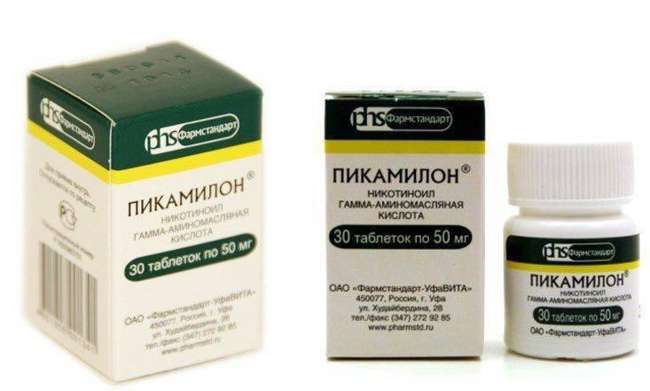Средства улучшающие мозговое кровообращение,винпоцетин,кавитонницерголин ,нимодипин,аминалон ,пикамилон