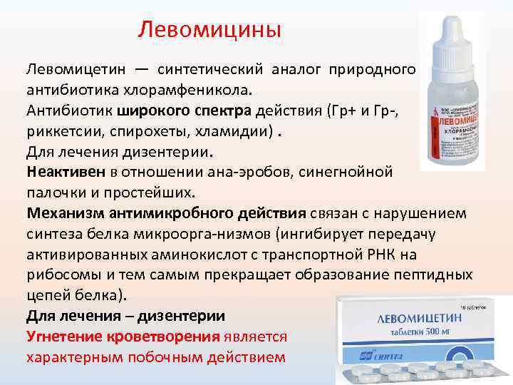 Фенкарол аналоги: дешевые, по действующему веществу в таблетках