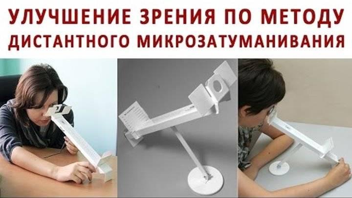 Тренажеры восстанавливающие зрение. микротуман и тонус