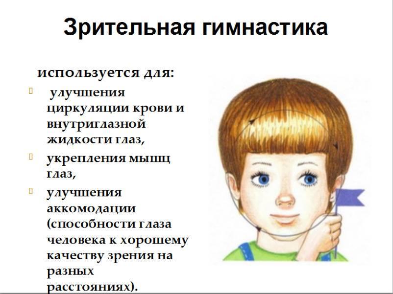 """Гимнастика для глаз для детей: в чем польза - """"здоровое око"""""""