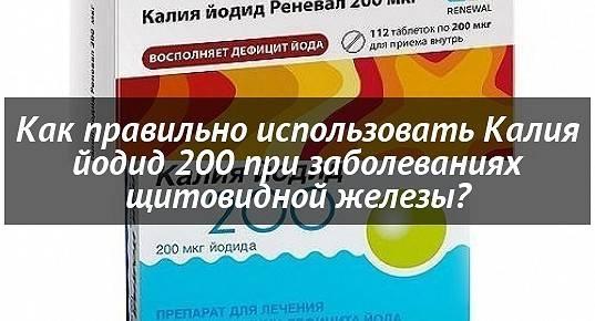 Калия йодид аналоги. цены на аналоги в аптеках