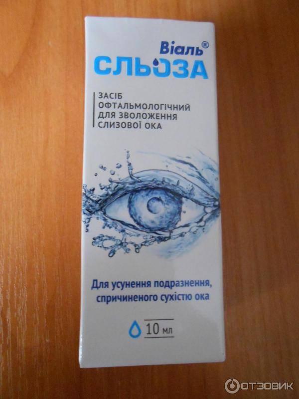 Обзор увлажняющих капель для глаз: хорошие недорогие средства, снимающие сухость, усталость и покраснение
