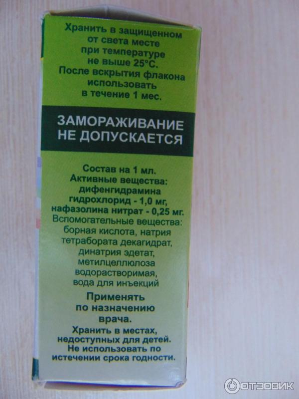 Полинадим (глазные капли): инструкция по применению, цена, отзывы, аналоги, показания к применению, фото