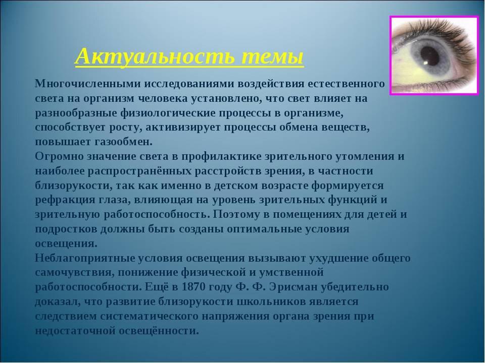 Вред искусственного освещения: детальный анализ | 1posvetu.ru