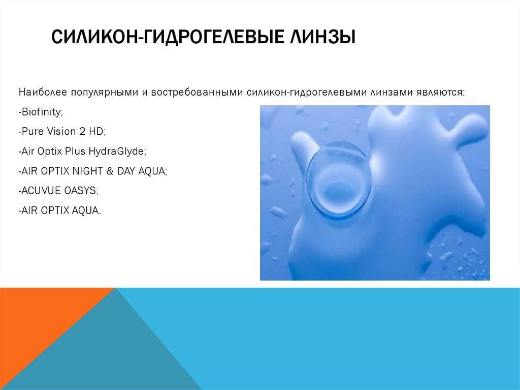 Гидрогелевые и силикон-гидрогелевые линзы - сравнение