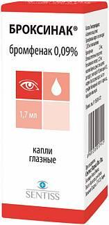 Препарат: броксинак в аптеках москвы