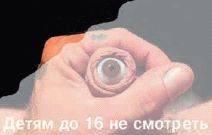 Что делать если что-то попало в глаз