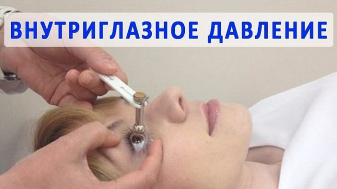 Какие существуют методы измерения глазного давления