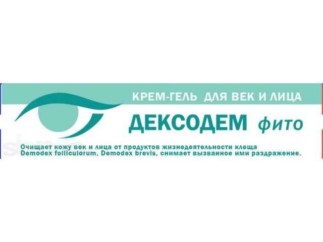 Дексодем аналоги | лечение глаз