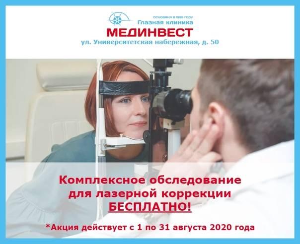 Рейтинг лучших офтальмологических клиник москвы