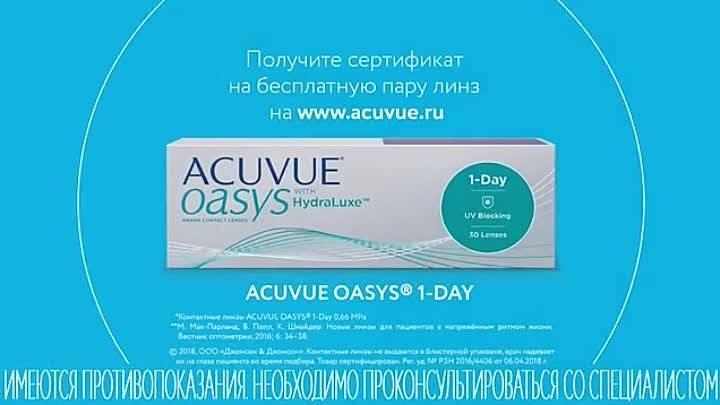 Условно бесплатные линзы acuvue