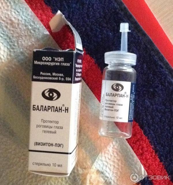 Баларпан глазные капли: инструкция по применению и для чего они нужны, цена, отзывы, аналоги