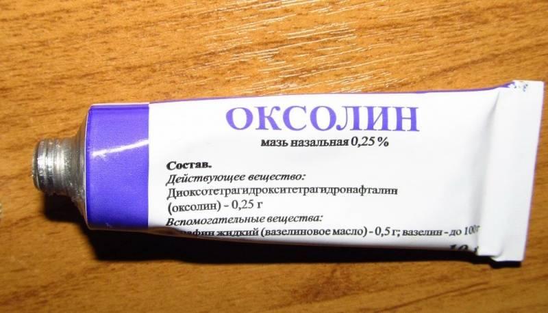 Оксолиновая мазь: инструкция по применению и для чего она нужна, цена, отзывы, аналоги