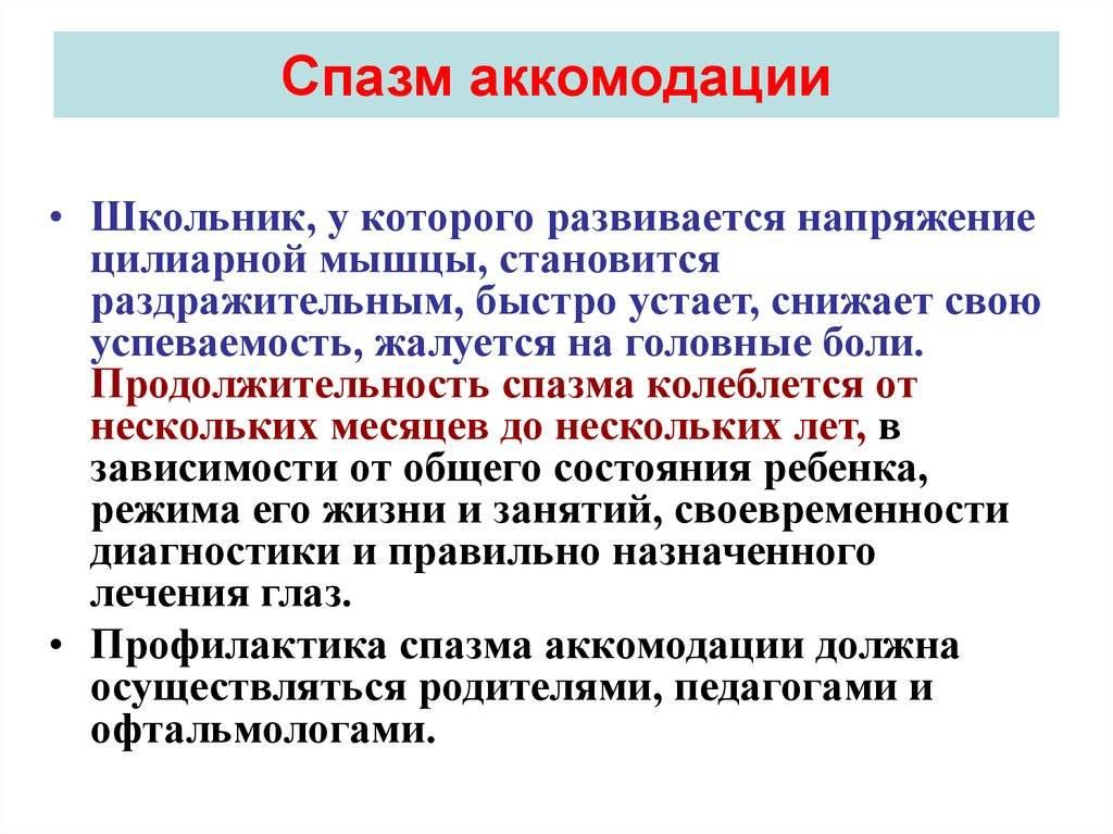 Привычно избыточное напряжение аккомодации: диагноз пина в офтальмологии oculistic.ru