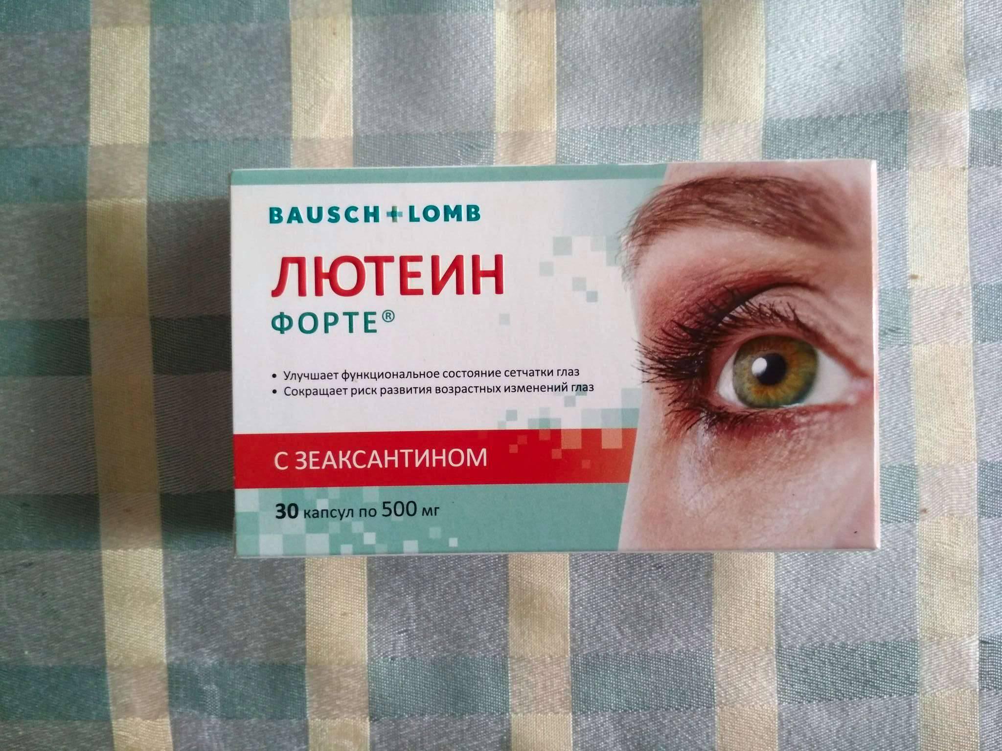 """Витаминный комплекс """"лютеин форте витамины для глаз витамир®"""""""