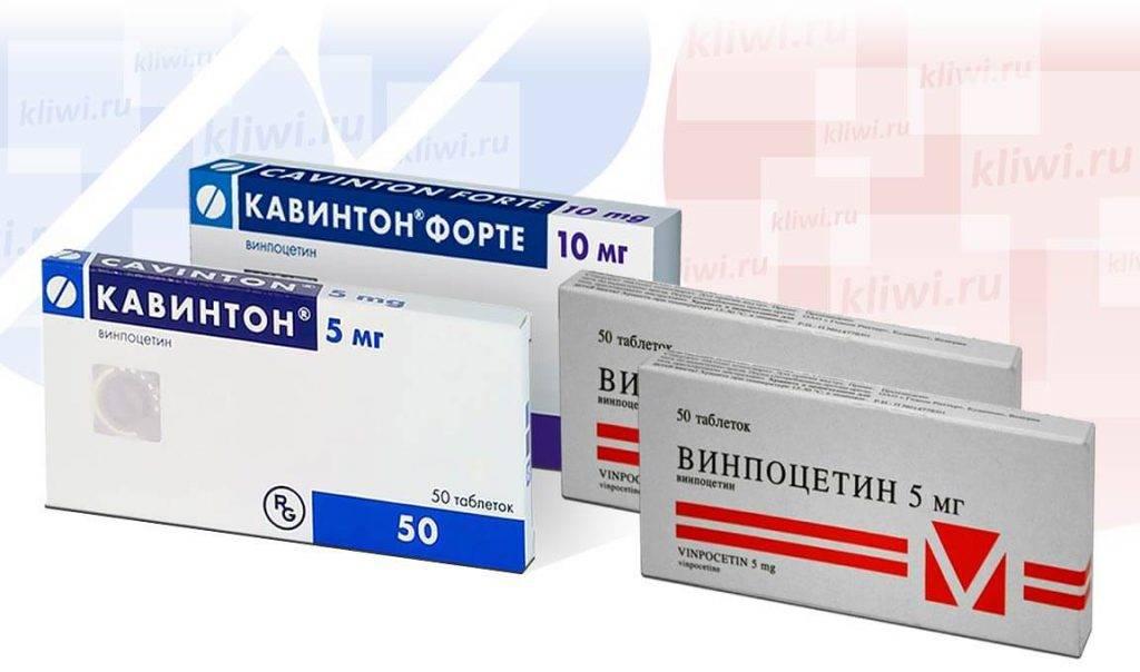 Винпоцетин или циннаризин: что лучше, сравнение препаратов