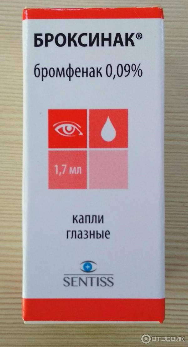 Броксинак глазные капли: инструкция по применению и для чего они нужны, цена, отзывы, аналоги