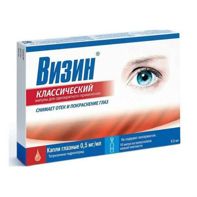 Глазные капли визин: инструкция к препарату и аналоги
