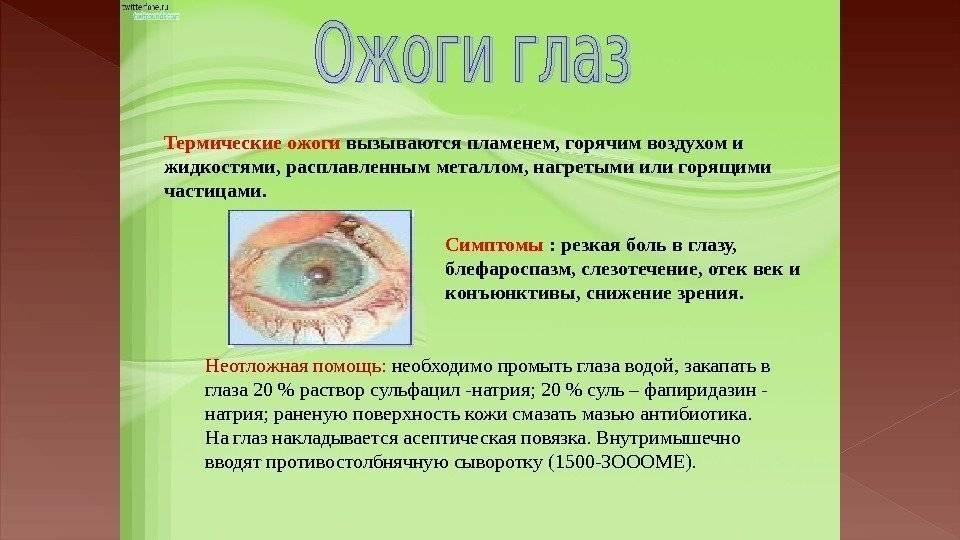 Последствия и лечение химического ожога глаз