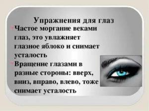 Частое моргание глазами