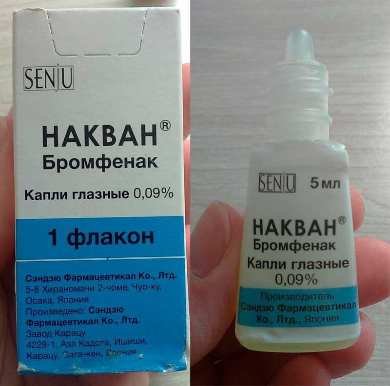 Купить броксинак капли глазные 0,09% 2,5мл цена от 510руб в аптеках москвы дешево, инструкция по применению, состав, аналоги, отзывы