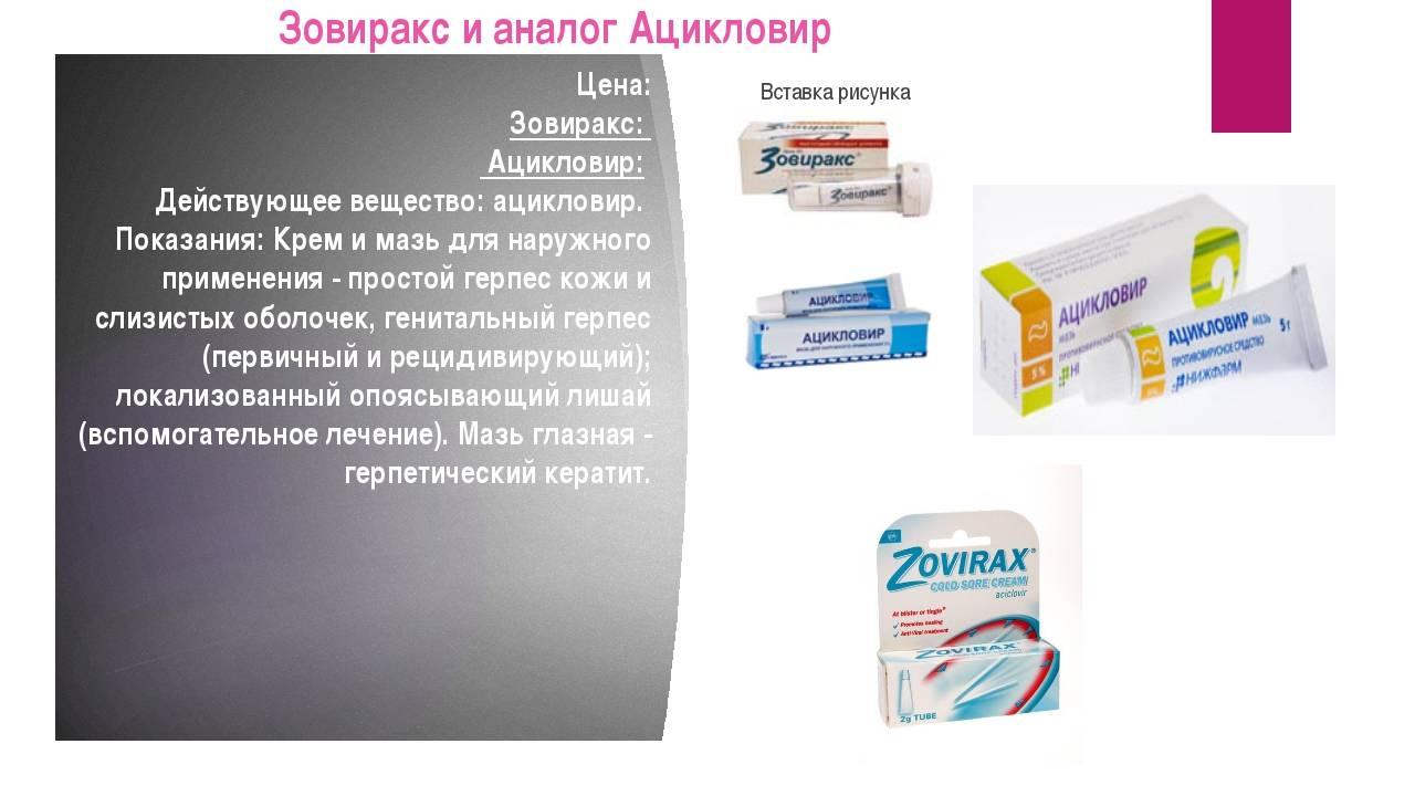 Твои-отзывы.ru - «ацикловир» (таблетки): цена, инструкция по применению, отзыв врача и аналоги