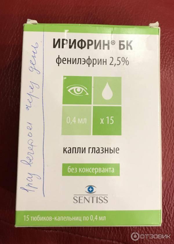 Капли для глаз ирифрин  — отзывы. негативные, нейтральные и положительные отзывы
