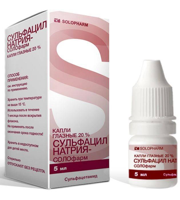 Глазные капли альбуцид для детей: инструкция по применению сульфацил натрия в глаза при конъюнктивите, отзывы и цены