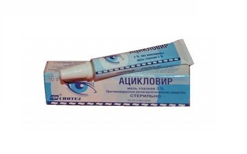 Твои-отзывы.ru - «ацикловир» (мазь): цена, инструкция по применению, аналоги, отзывы