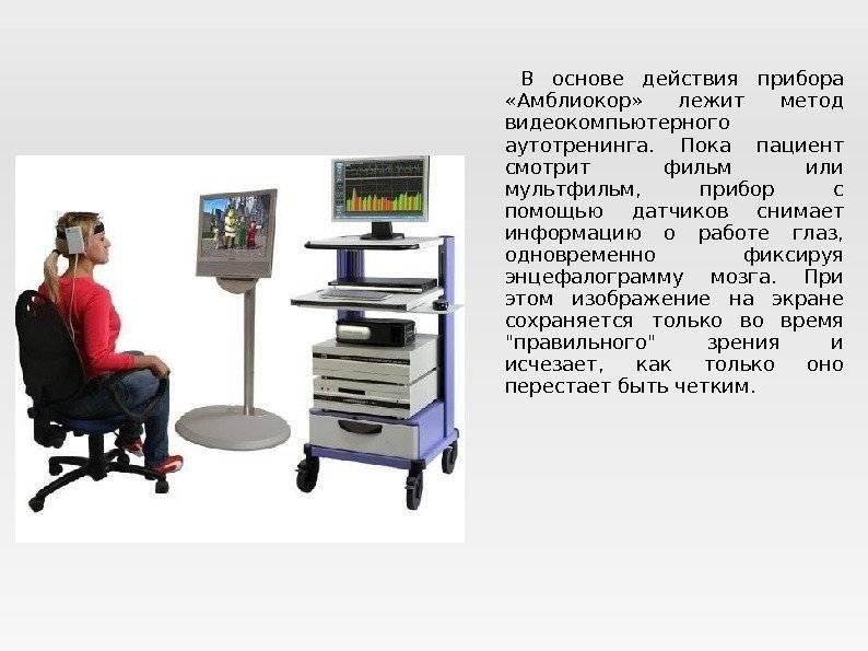 """Лечебный комплекс """"амблиокор"""", лечение на амблиокоре в харькове, лечение амблиопии"""